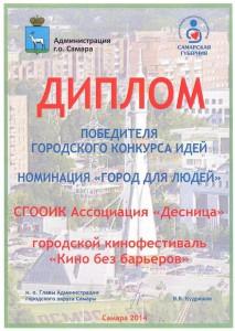 diplom_kino